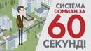 Система DOMIAN за 60 СЕКУНД!⏱️