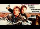 Спаси меня (1992) Перевод Андрей Гаврилов