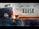 KURSK Bande Annonce VF (Colin Firth, Léa Seydoux, Matthias Schoenaerts)