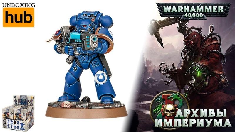 Архивы Империума - Brother Prometor (Space Marines Hero s.1) (анбокс)