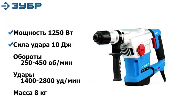 Перфоратор ЗУБР вертикальный SDS-max арт.ЗПМ-40-1250 ЭВК