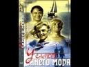 У самого синего моря / By the Bluest of Seas (1935) фильм смотреть онлайн