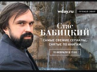 Стас Бабицкий: Самые свежие сериалы, снятые по книгам