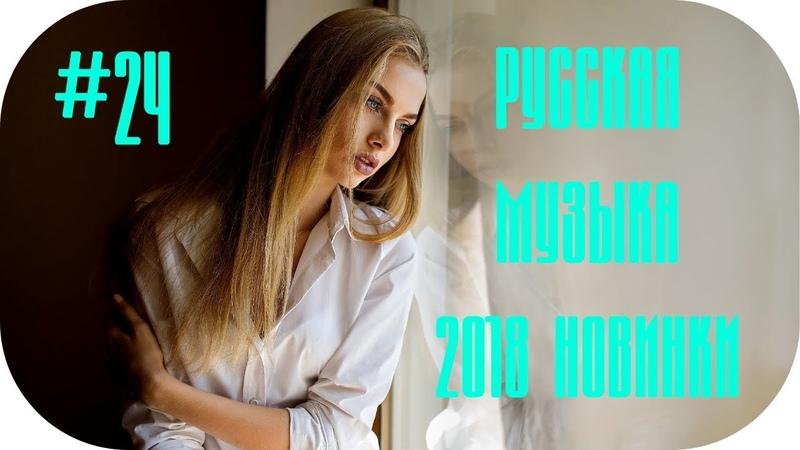 🇷🇺 Русская Музыка 2019 Новинки 🎵 Russische Musik 2019 🎵 Песни Музика 2019 🎵 Попса 24 | MaxiMusic
