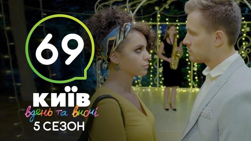 Киев днем и ночью - Серия 69 - Сезон 5