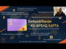 Взрывная презентация Александра Дорофеева