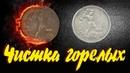 Лучший метод чистки горелых, серебренных монет - в поиске золота.