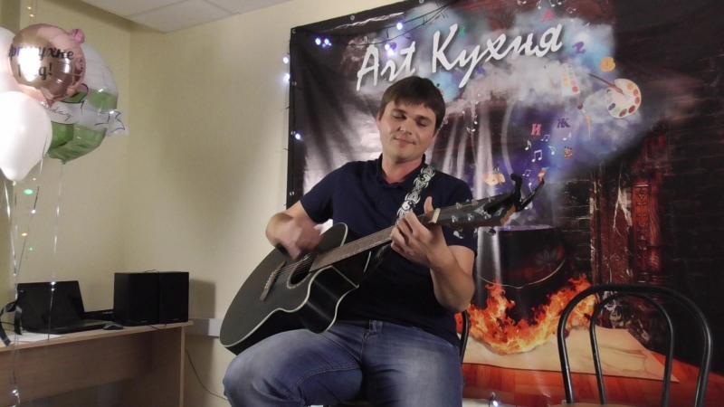 Алексей Колесников - Целуйтесь медленно (Арт-кухня 16.09.18)
