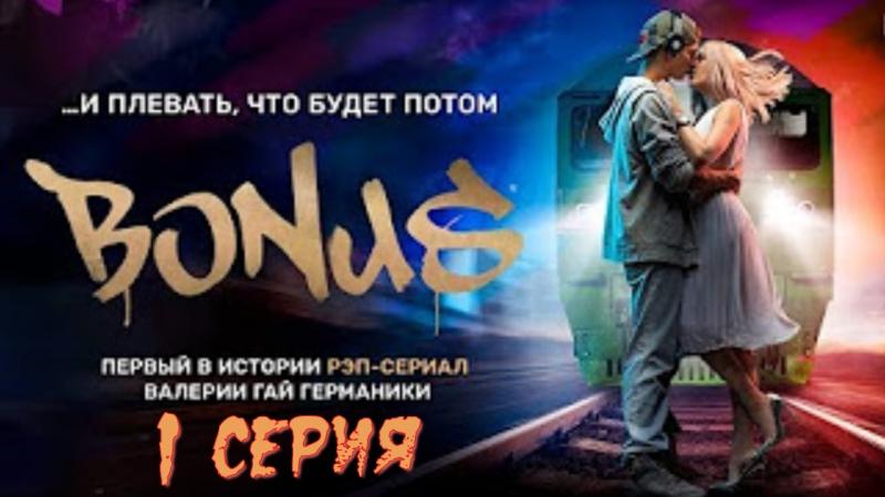 (18) БОНУС / BONUS (Первый в истории РЭП-Сериал.2018) * 1 Серия.Драма.Музыка.(HD 1080p)