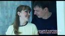 Андрей Картавцев - Прости меня, любимая official video