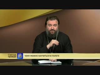 Протоиерей Андрей Ткачев. Чему можно научиться в полете
