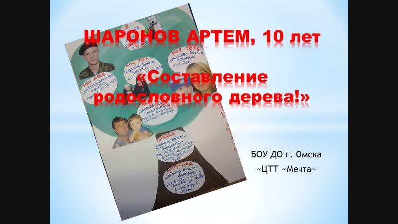 Шаронов Артем, 10 лет Составление родословного дерева БОУ ДО г. Омска ЦТТ Мечта