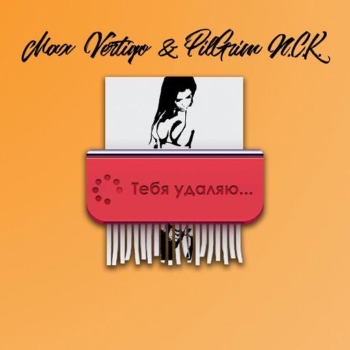 Max Vertigo альбом Tebja udaljaju