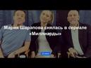 Мария Шарапова в сериале Миллиарды !