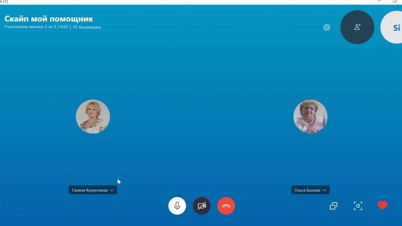Новый скайп - лучший промощник!