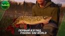 [ПЕРВЫЙ ВЗГЛЯД] FISHING SIM WORLD (КРАСИВЫЙ СИМ РЫБАЛКИ)