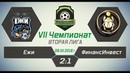 VII Чемпионат ЮСМФЛ. Вторая лига. Ежи - ФинансИнвест 21, 08.12.2018 г.