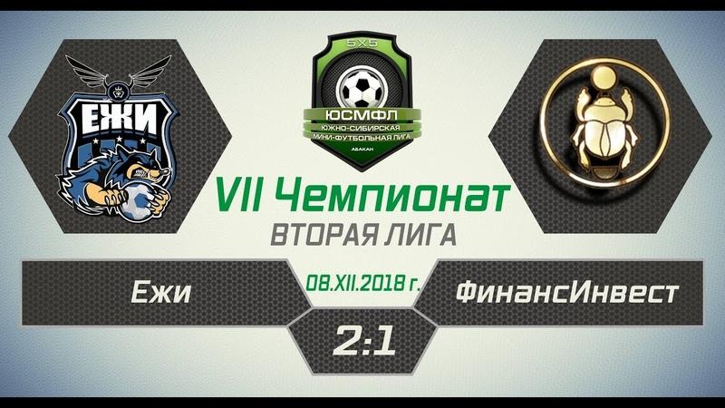 VII Чемпионат ЮСМФЛ. Вторая лига. Ежи - ФинансИнвест 2:1, 08.12.2018 г.