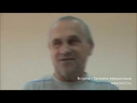 Евгений Аверьянов Тайны мозга