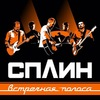 "СПЛИН | 5 апреля | КСК ""Сибур Арена"""