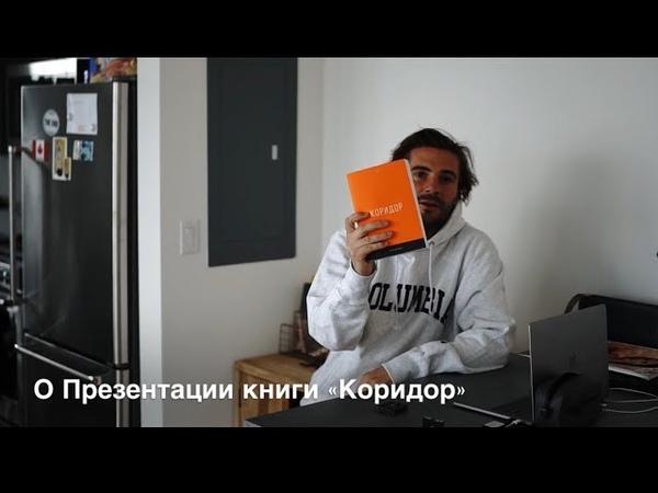 Презентация | Книга Коридор | Александр Король 2018