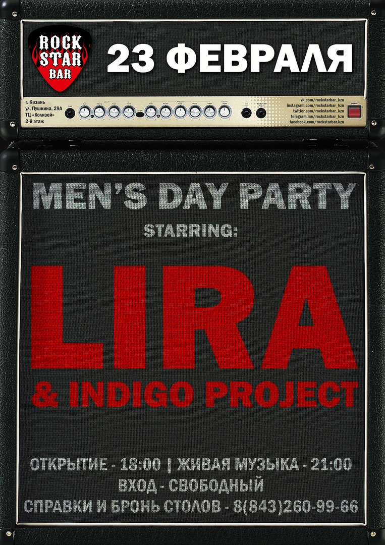 23.02 Lira and Indigo Project в Rock Star Bar!