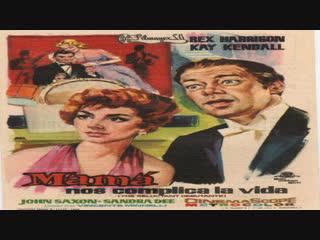 Comedia.-mamá nos complica la vida.-(1958).español