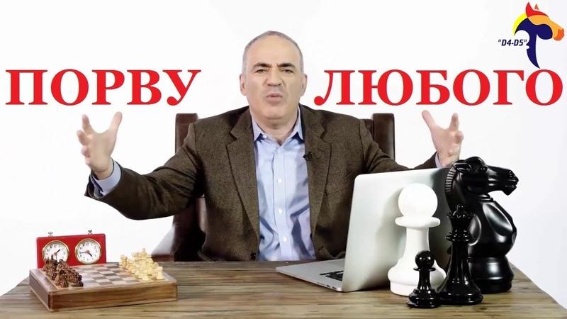 Каспаров ПОЖЕРТВОВАЛ ФЕРЗЯ и Компьютер ЗАВИС. Школа шахмат d4-d5