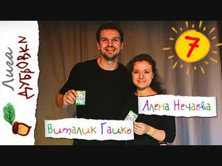 Детская лига Дубровки 10.11.18 Виталик Гацко - Алена Нечаева 7 место
