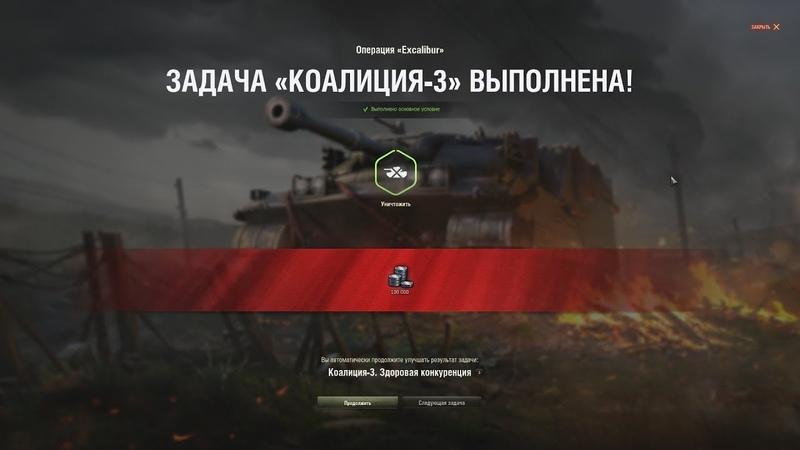World of Tanks Операция Excalibur выполняем ЛБЗ 2 0 Коалиция 3 Здоровая конкуренция 50