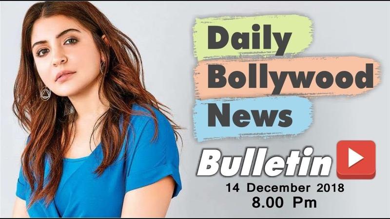 Bollywood News in Hindi Bollywood News in Hindi Today Anushka Sharma 14 December 2018 8 PM