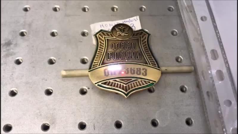 Лазерная гравировка на нагрудном служебном знаке судебного пристава