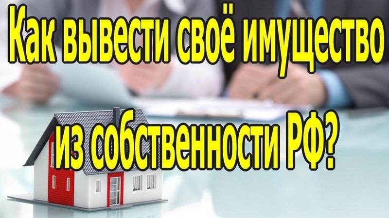 Вывод имущества из корпорации РФ. Поземельно шнуровая книга [19.07.2018]