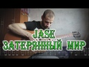 JASE - Затерянный мир (fingerstyle guitar cover with tabs)