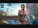 ⚡Прохождение Assasin's Creed Odyssey Стрим GRYGAMING Часть 9