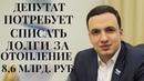 Депутат Госдумы будет требовать для Свердловской области отмены коммунальных долгов