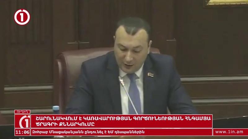 1inTV I ՈՒՂԻՂ I ПРЯМАЯ ТРАНСЛЯЦИЯ I LIVE FROM ARMENIA I 14 ՓԵՏՐՎԱՐԻ, 2019