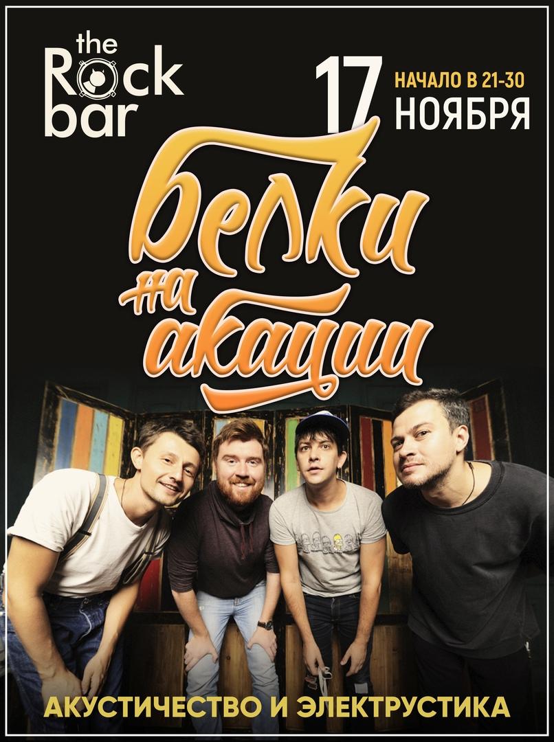 Афиша Краснодар 17 ноября - БЕЛКИ НА АКАЦИИ The Rock Bar