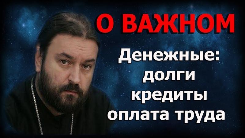 Отдавайте свои долги Библия о трех смертных грехах Протоиерей Андрей Ткачёв