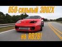 650-сильный Nissan 300ZX на RB26. Альтер-Эго Skyline GTR BMIRussian