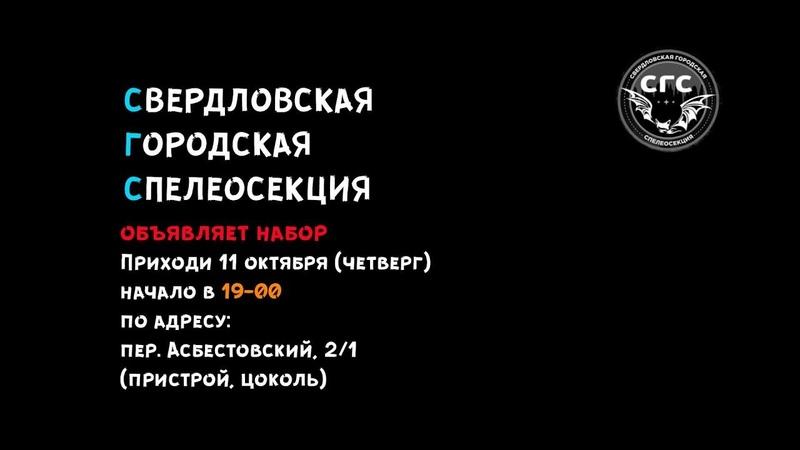 СГС Набор в спелеошколу 2018