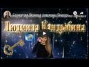 Презентация Людмилы Кандыбиной