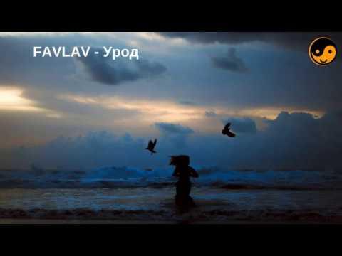 FAVLAV - Урод