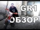 Обзор GR1 250 Enduro Кросс или эндуро