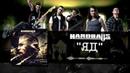 Hardballs Яд official audio