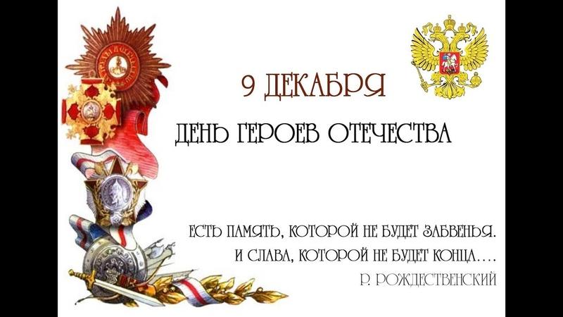 Военно-спортивная эстафета посвященная ДНЮ ГЕРОЕВ ОТЕЧЕСТВА. Разборка и сборка Ак-74М ММГ