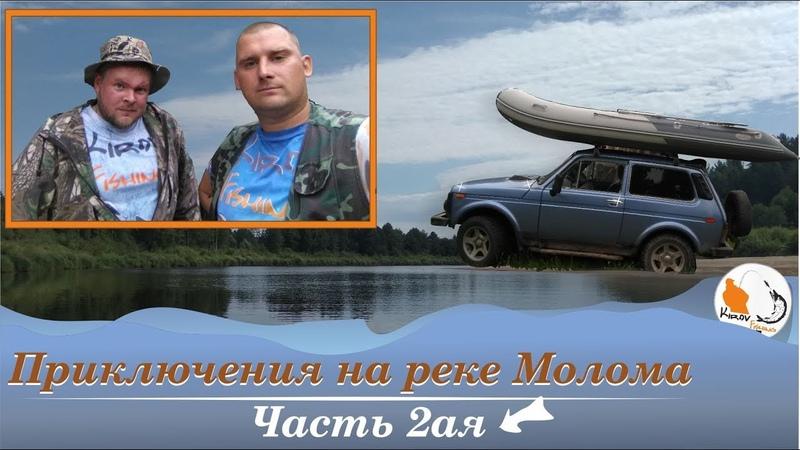 Недельное путешествие на реку Молома Часть 2