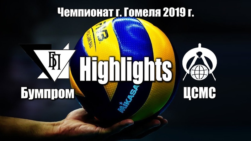 Волейбол 2019. Highlights. Бумпром - ЦСМС. Чемпионат г. Гомеля.