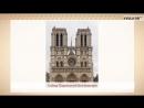 12 Искусство и литература Западной Европы в V XIII вв