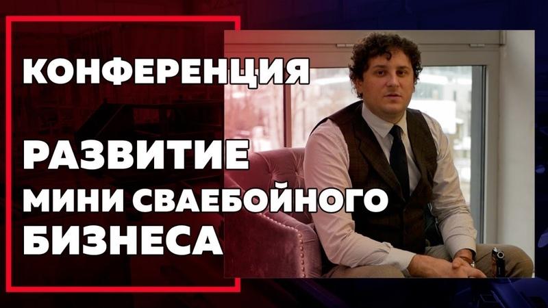 Конференция – «Развитие мини сваебойного бизнеса»